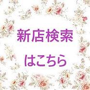 新店検索ボタン24-250-250.jpg