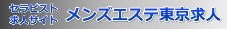 メンズエステ東京求人468-60.jpg