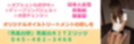 求人青葉台リッツ450-150.jpg