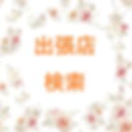 出張店検索ボタン24-250-250.jpg