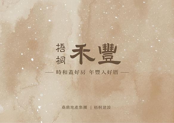 禾豐_樹孝段_200820_0.jpg