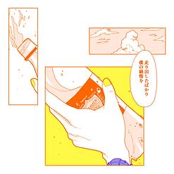 natsuyasumi (1).png