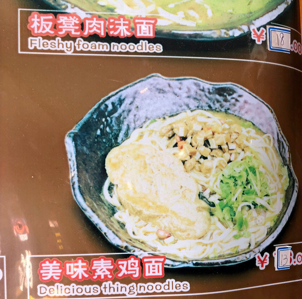 Pictures Help with Menus in China! Chinese menu english translation the traveling locals