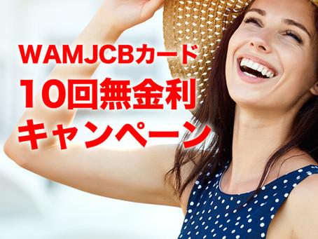 WAMJCBカード10回無金利キャンペーンのお知らせ