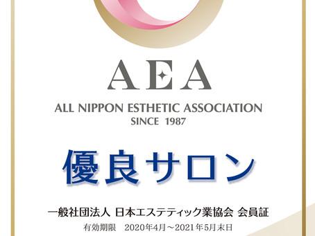 一般社団法人日本エステティック業協会(AEA)が認定する優良サロン 第1号獲得しました。