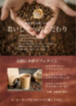 POP コーヒー.jpg