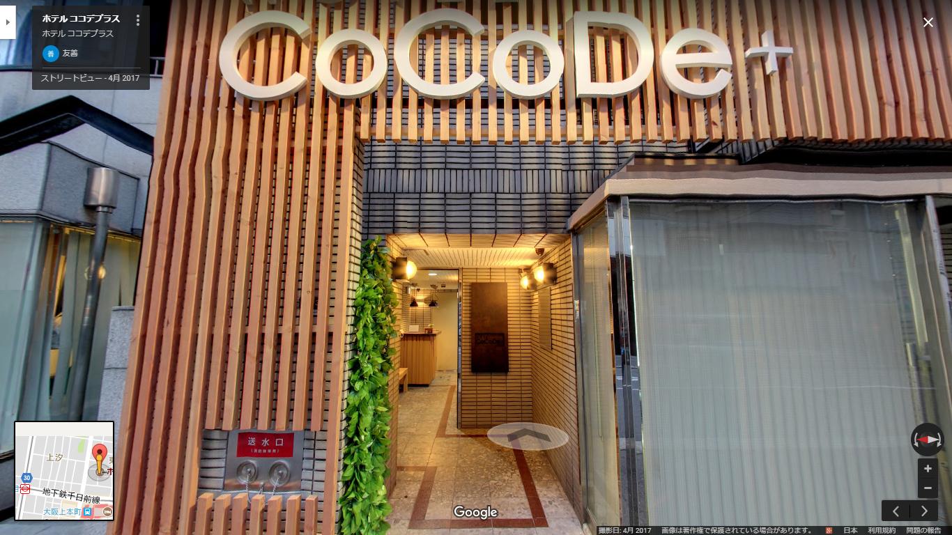 HOTEL CoCoDe+ 様