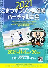 2021こまつマラソン勧進帳バーチャル大会POP1.jpg