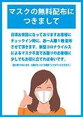 mask-free-distribution