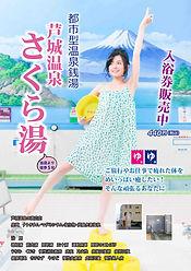 public-bath-sakura-yu.jpg