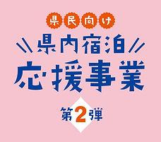 小松 県民応援2弾.jpg