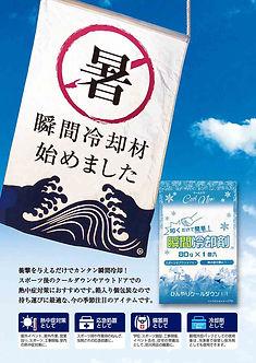 瞬間冷却剤_A4チラシ_page-0001.jpg