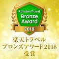 楽天トラベルブロンズアワード2018受賞