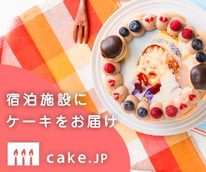cake.jpのケーキ販売について