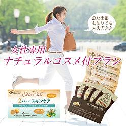 女性専用コスメプラン.jpg