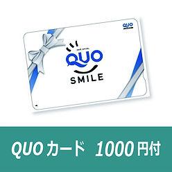 QUOカード1000円付プラン.jpg