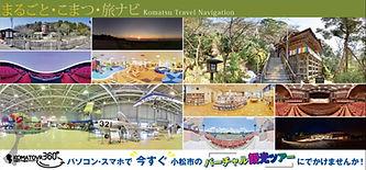 komatsu-travel-navigation-site.jpg