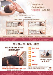beauty-treatment-massage-guidance.jpg