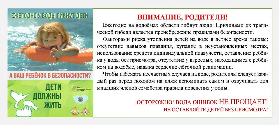 Pamyatka_po_bez._povedeiyu_na_vode_1.jpg