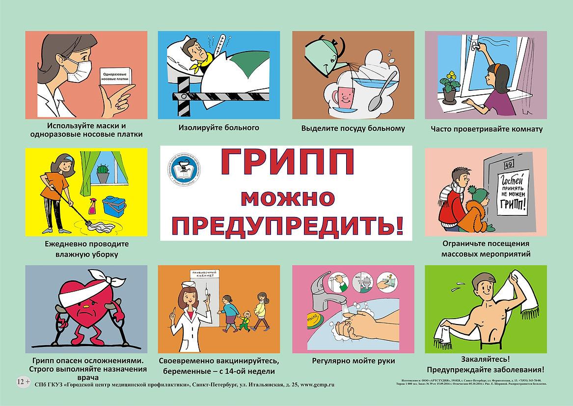 plakat18_gripporvi.jpg