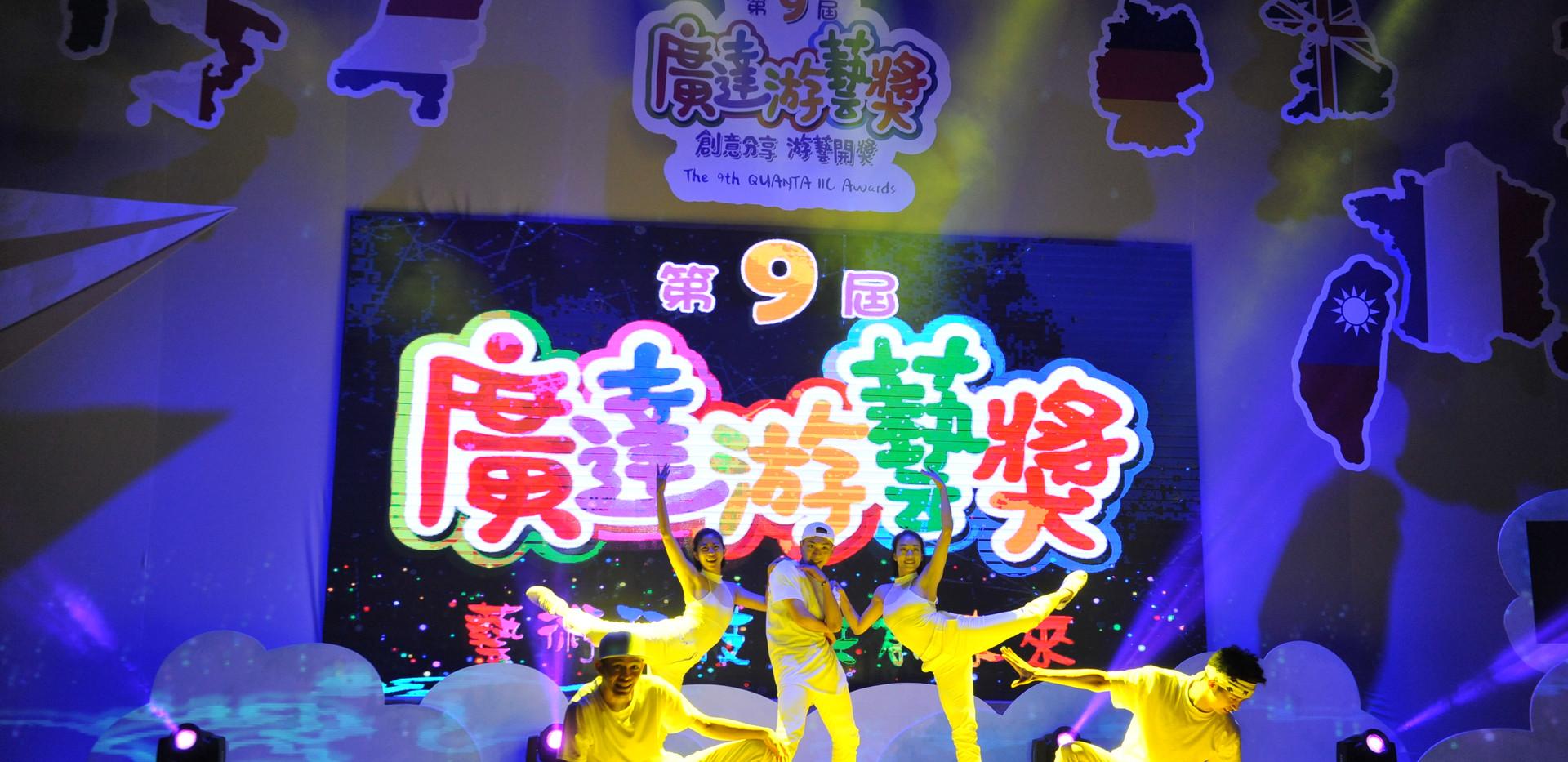 第九屆廣達游藝獎頒獎典禮暨導覽達人決賽