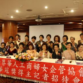世界華人工商婦女企管協會_世界年會暨華冠獎頒獎典禮