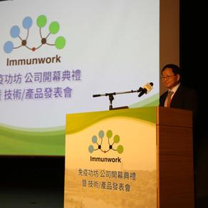 免疫功坊股份有限公司開幕典禮暨技術產品發表會
