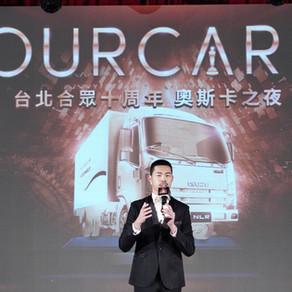 台北合眾汽車十周年年終餐會