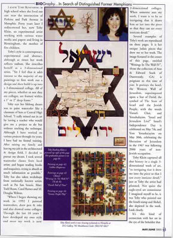 """Memphis Jewish Journal"""