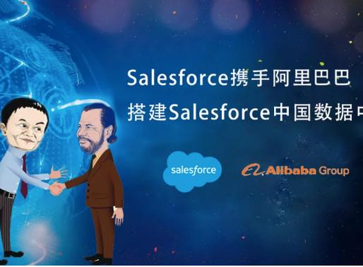 【重磅消息】Salesforce攜手阿里巴巴,落地中國數據中心