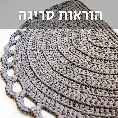 הוראות דיגיטליות לסריגת שטיח בצורת חצי ירח