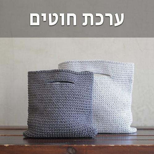 ערכת חוטים לסריגת תיק דנה קטן/גדול