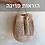 Thumbnail: הוראות לסריגת תיק - סל מחורר