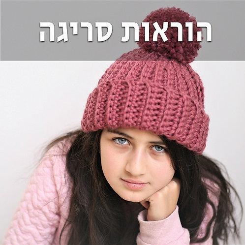 הוראות דיגיטליות - כובע בשורות מקוצרות