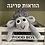 Thumbnail: הוראות לסריגת לולי הכבשה