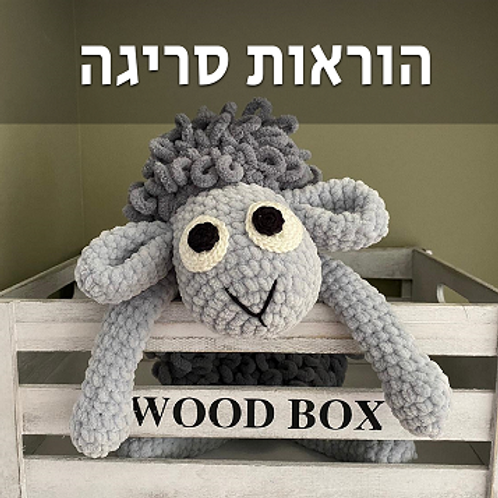 הוראות לסריגת לולי הכבשה