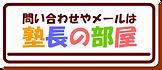 塾長の部屋.png
