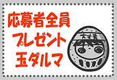 玉ダルマ応募.png