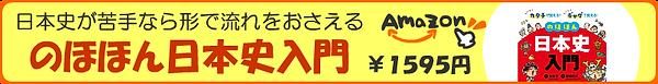 のほほん日本史入門.png