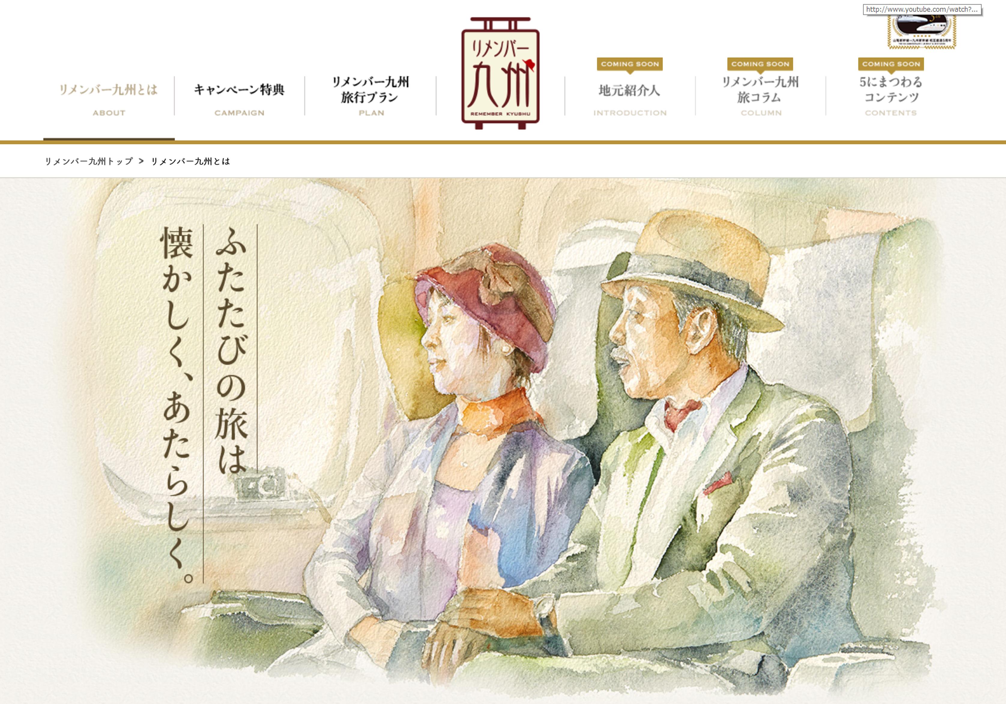 JR西日本キャンペーンWEB