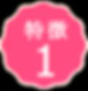 waku_pink_1_edited.png