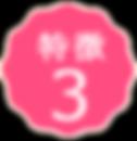 waku_pink_3_edited.png