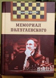 """Книга """"Мемориал Полугаевского"""""""