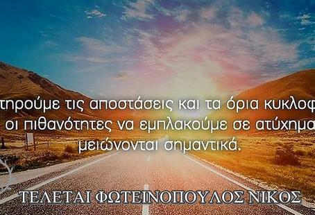 Θηβών 421, 131 21, Ίλιον 2105750900 / 6977422778 info@teletesfoteinopoulos.gr