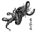 Octopus with kanji.jpg