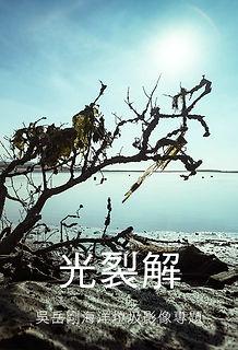 200812-行動封面-1.jpg