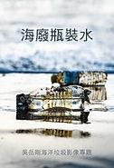 bottled-water-homepage-4m.jpg