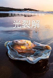 200812-行動封面-3.jpg