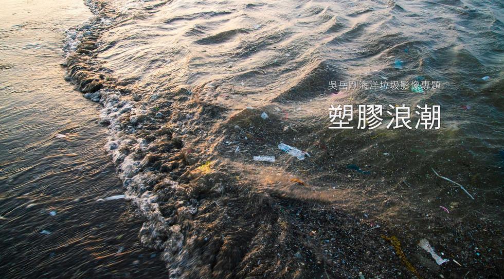 plastic waves main