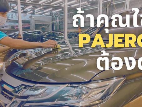Pajero Sport เคลือบแก้วยอดนิยม(เคลือบแก้วรถรุ่นฮิต)